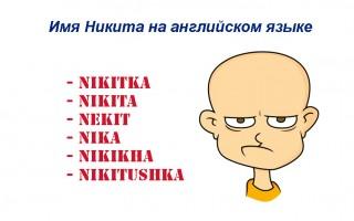 Имя Никита на английском языке — как правильно написать и произнести