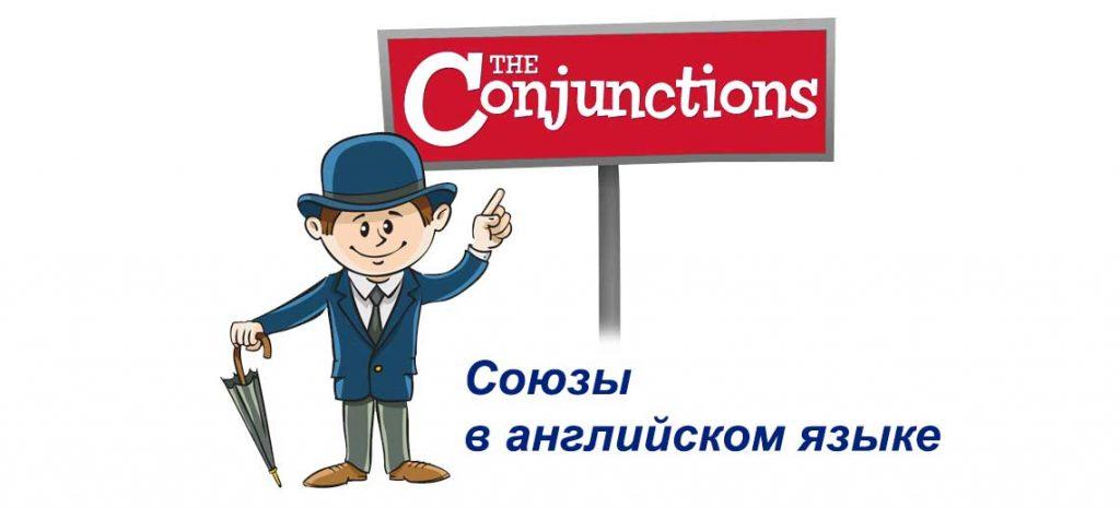 Союзы в английском языке (Conjunctions)