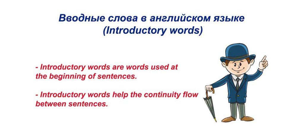 Вводные слова в английском языке (Introductory words)