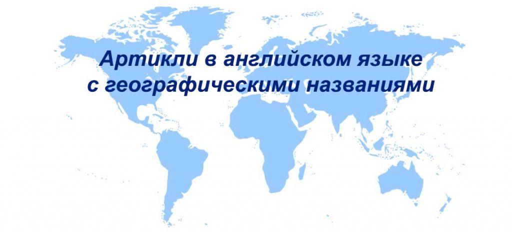 Артикли в английском языке с географическими названиями
