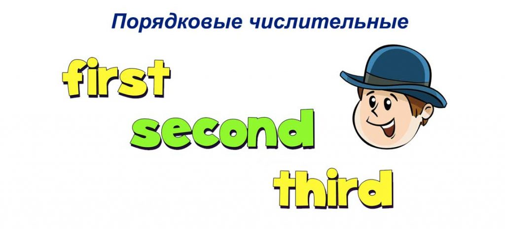 Порядковые числительные в английском языке
