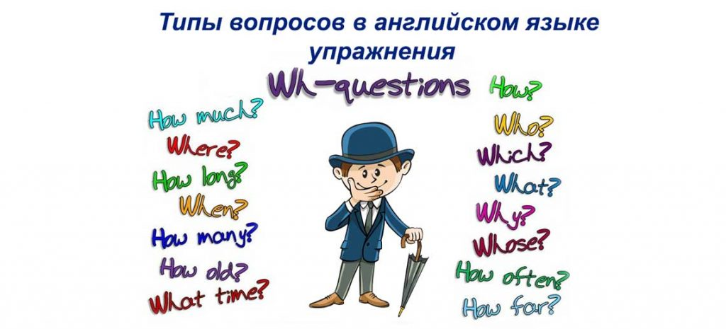 Типы вопросов в английском языке упражнения