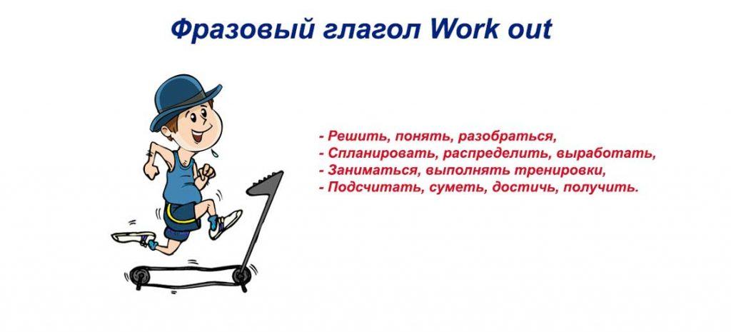 Work out перевод фразового глагола