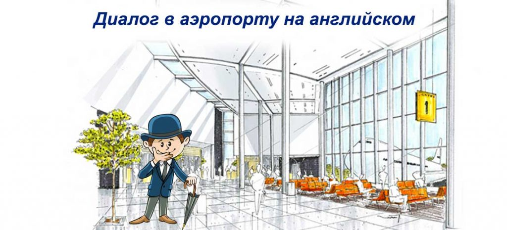 Диалог в аэропорту на английском