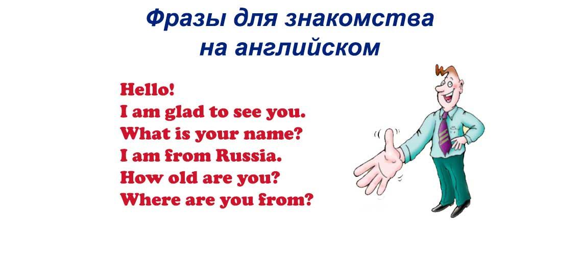 Девушкой 10 с для фразы знакомства