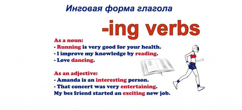 Инговая форма глагола в английском языке