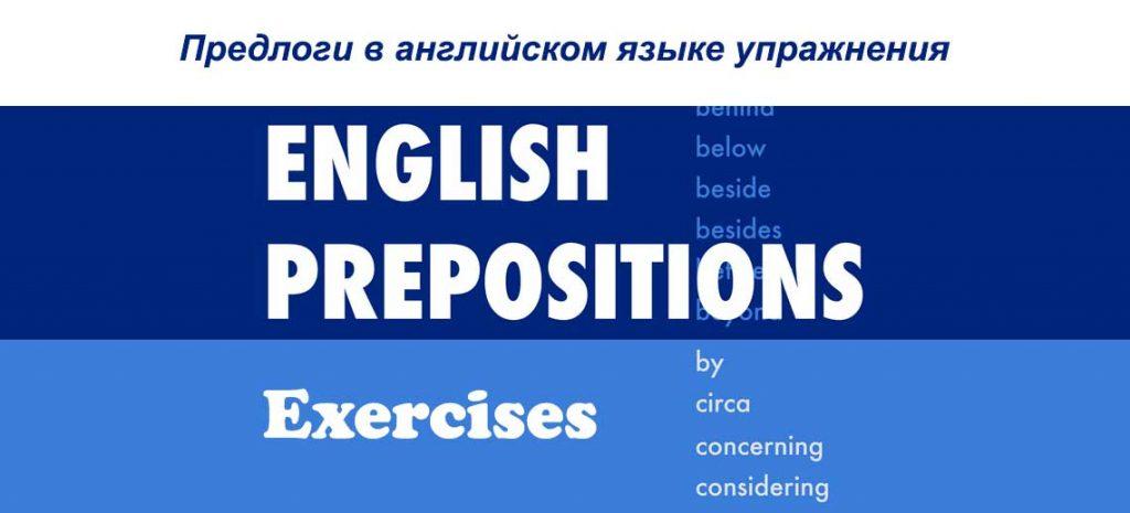 предлоги в английском языке упражнения