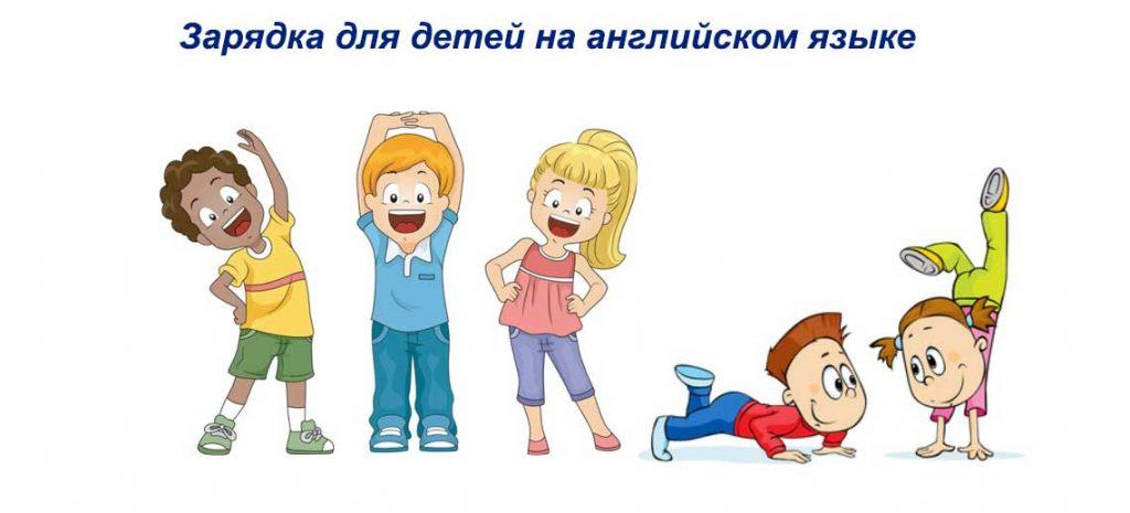 Зарядка для детей на английском языке