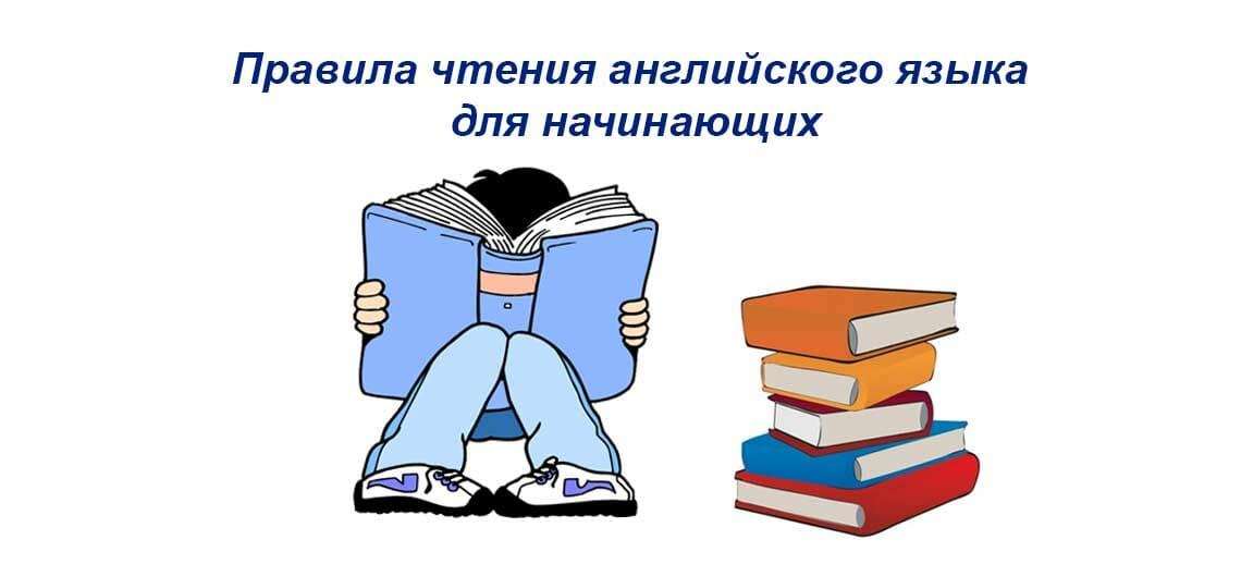 правила чтения английской o