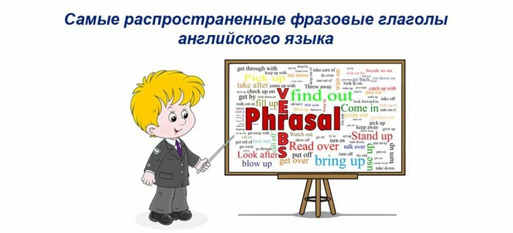 Самые распространенные фразовые глаголы английского языка