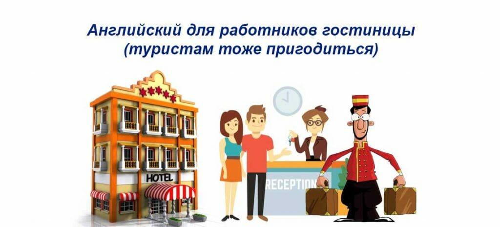 Английский для работников гостиницы