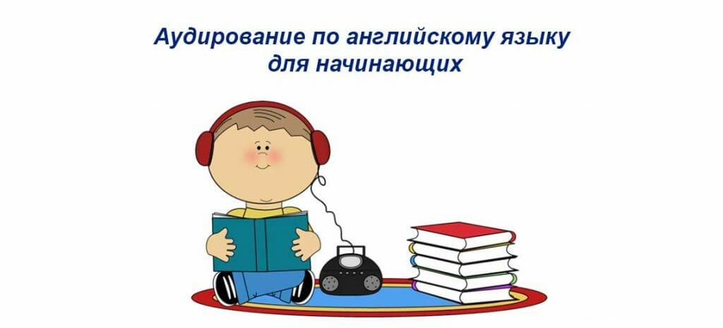 Аудирование по английскому языку для начинающих