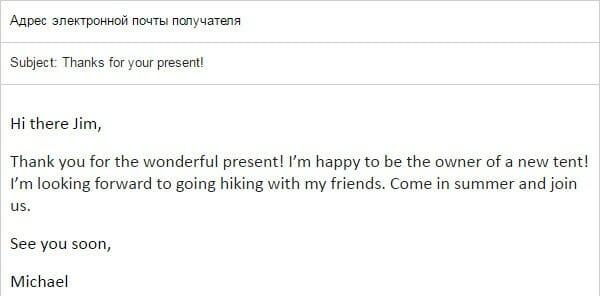 электронное письмо на английском языке пример