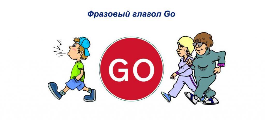 Фразовый глагол Go