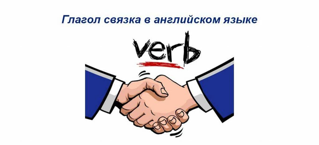 Глагол связка в английском языке