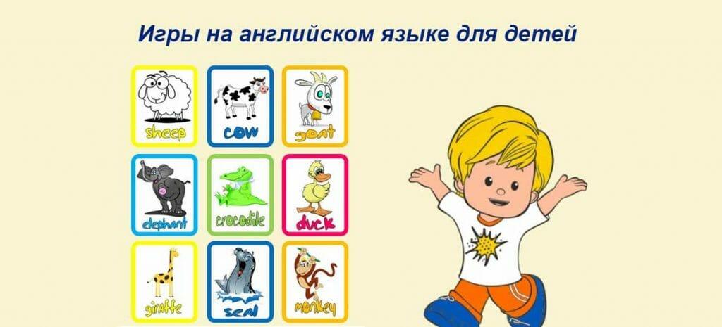 Игры на английском языке для детей