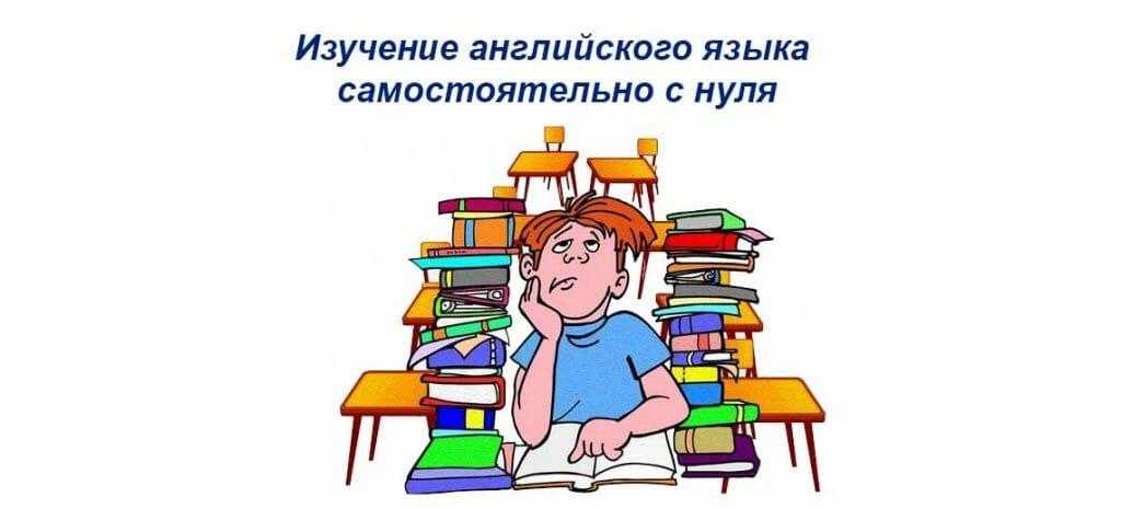 Изучение английского языка самостоятельно с нуля
