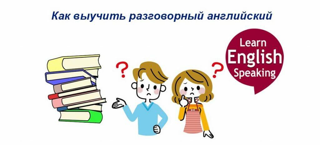 Как выучить разговорный английский