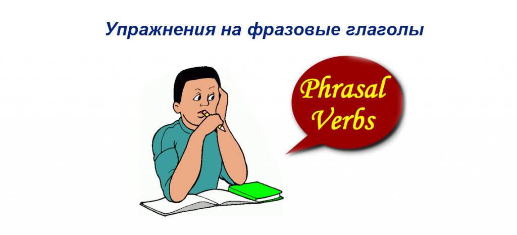 Упражнения на фразовые глаголы английского языка