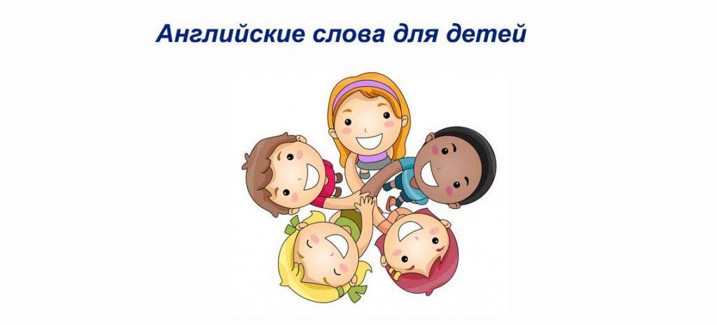 Английские слова для детей