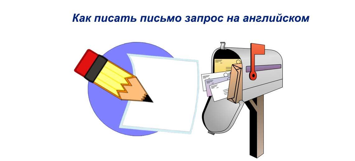 Письмо запрос на английском: как правильно писать, также образец