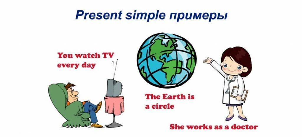 Present simple примеры значений