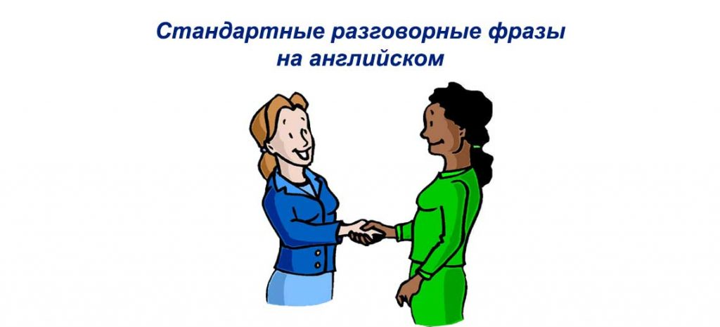 разговорные фразы на английском