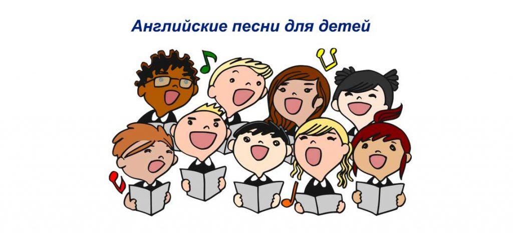 Английские песни для детейАнглийские песни для детей