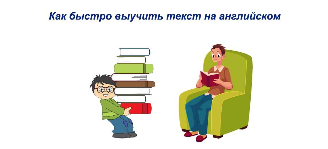 Как быстро запомнить и пересказать текст? Как запоминать текст при плохой памяти? Как научиться лучше пересказывать прочитанное?