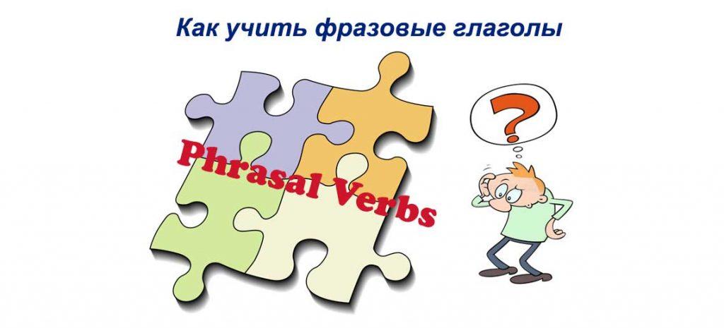 как учить фразовые глаголы