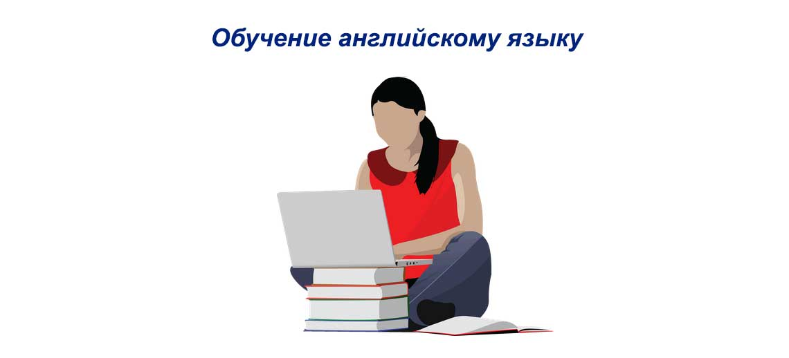 Курсы английского языка в Москве обучение английскому ...