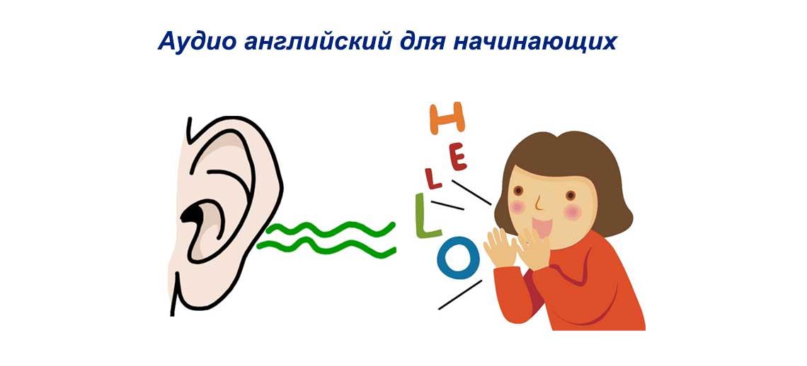 Английский язык для начинающих самоучитель для детей аудио