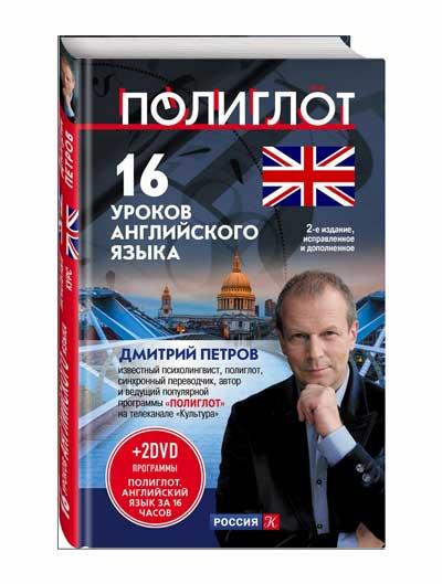Проект Полиглот Дмитрия Петрова