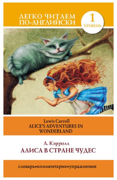 Алиса в стране чудес - книга на английском языке