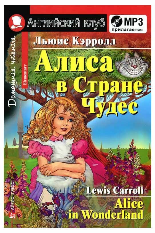Алиса в стране чудес на английском языке