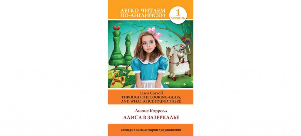 Алиса в Зазеркалье - книга на английском языке