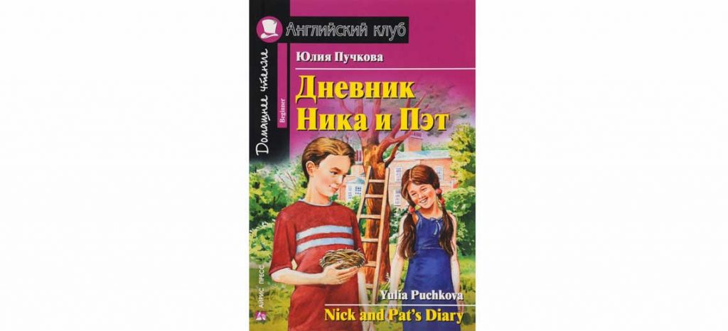 dnevnikДневник Ника и Пэт на английском языке-nika-i-pet
