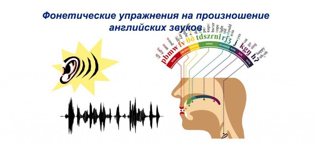 Фонетические упражнения на произношение английских звуков