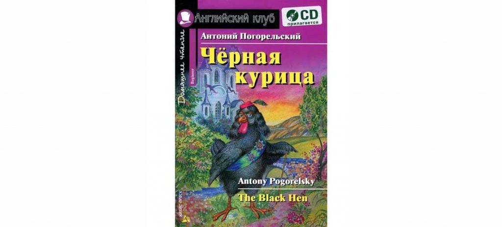 Книга Черная курица или Подземные жители на английском языке