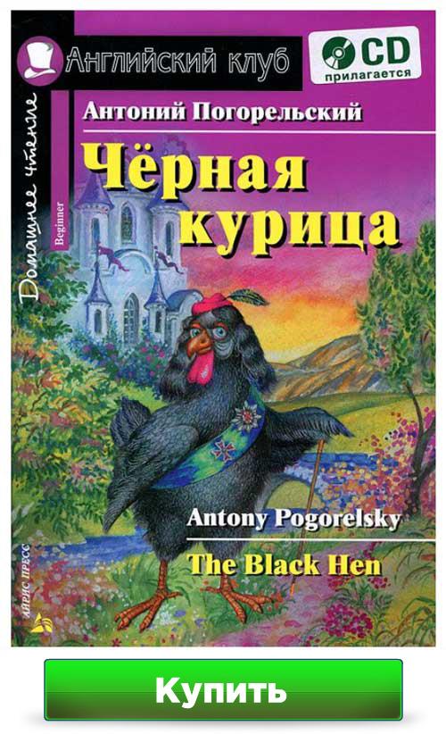 Черная курица или Подземные жители - книга для чтения на английском языке