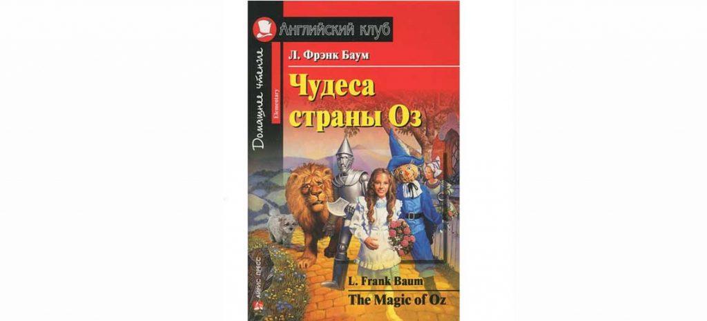 Книга Чудеса страны Оз на английском языке