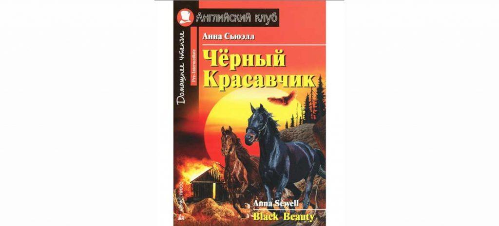 Книга Чёрный Красавчик (Black Beauty) на английском языке