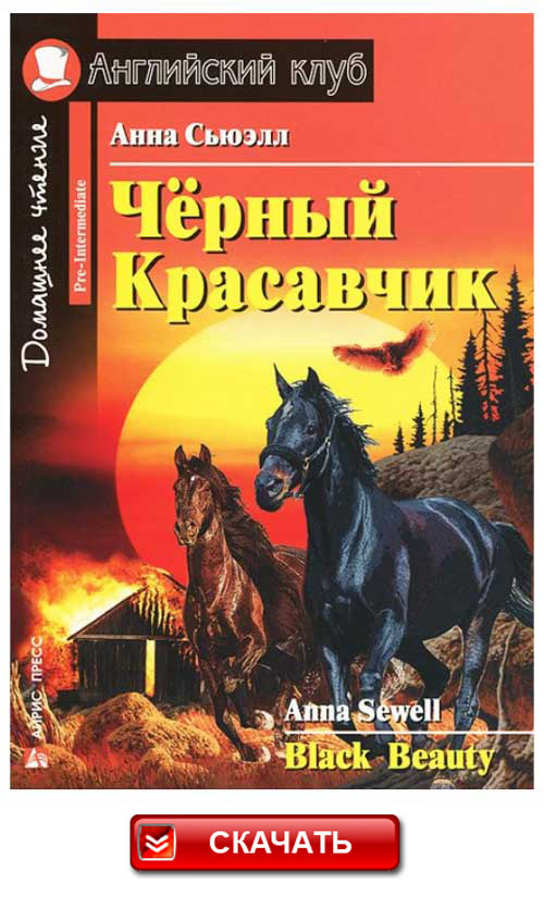 Книга для чтения на английском языке Чёрный Красавчик (Black Beauty)