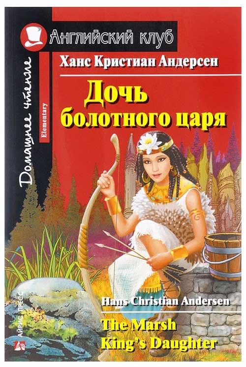 Книга Дочь болотного царя на английском языке