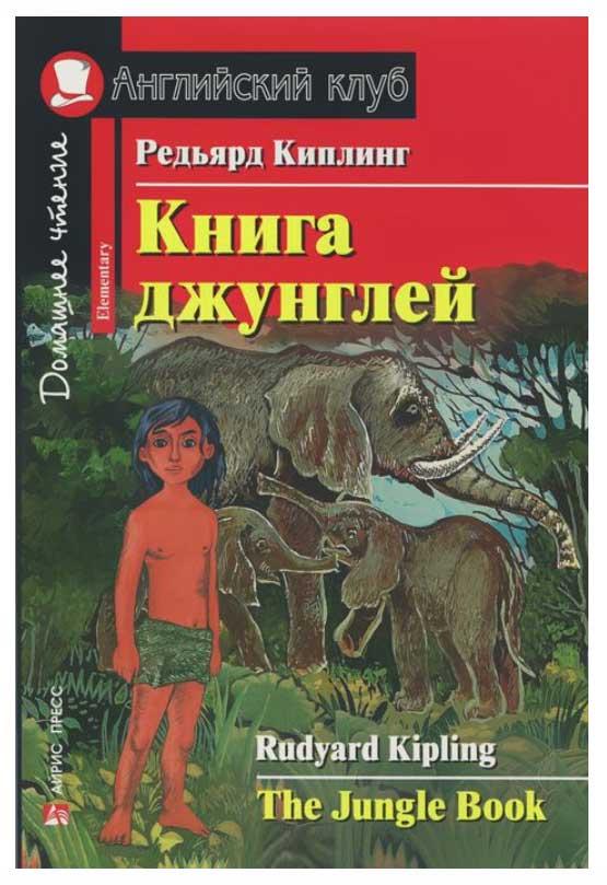 книга джунглей на англйском