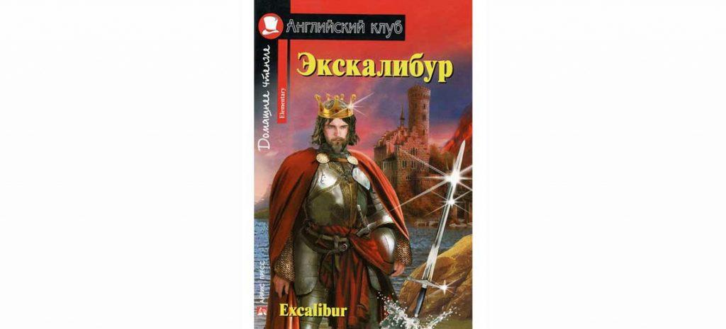 Книга Экскалибур. Меч короля Артура на английском языке