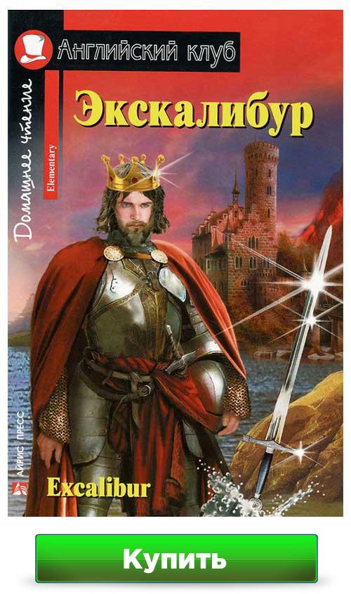 Экскалибур. Меч короля Артура - книга на английском языке