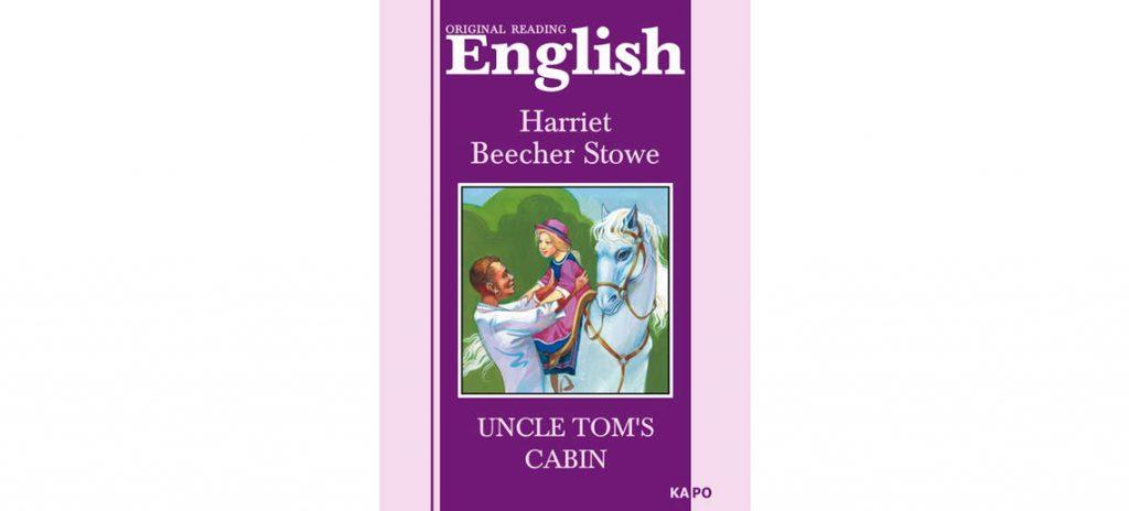 Хижина дяди Тома - книга для домашнего чтения на английском языке