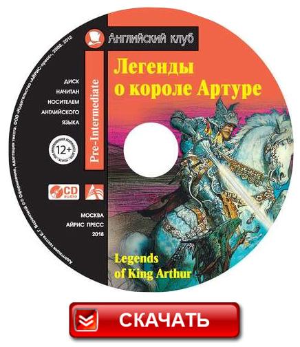 Аудиокнига Легенды о короле Артуре / Legends of King Arthur