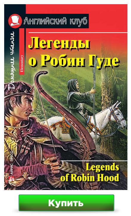 Книга Легенды о Робин Гуде на английском языке (Legends of Robin Hood)